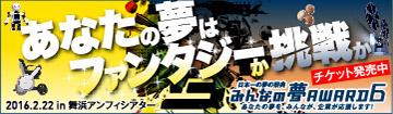201601ya6bn_ticket_105x360