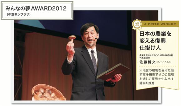 award2012